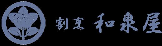 割烹 和泉屋 | 長野県上伊那郡飯島町