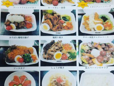 4、5月500円お弁当メニュー