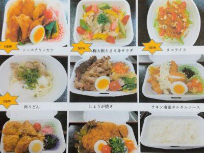 6,7月500円弁当メニュー